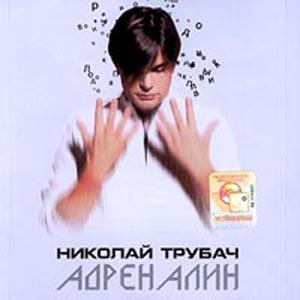Николай Трубач - Адреналин (Album)
