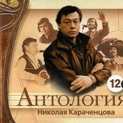 Николай Караченцов - Поезда
