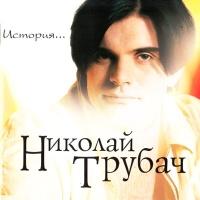 Николай Трубач - Столичный Дождь