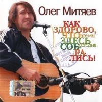 Олег Митяев - За Полярным Кругом