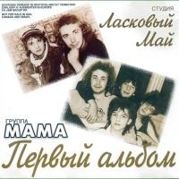 Мама (Album)