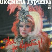 Людмила Гурченко - Да, Не Верится!.. (Album)