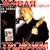 Трофим - За Наших Дам (Album)