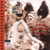Гарик Сукачев - Перезвоны (Album)