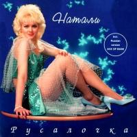 Натали - Русалочка (Album)
