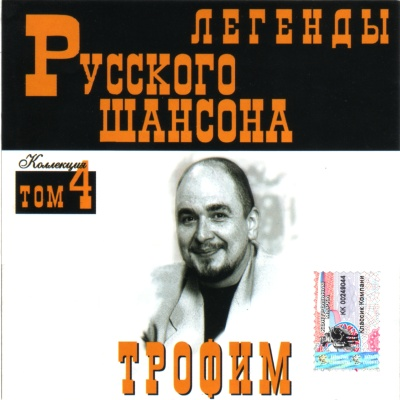 Трофим - Легенды Русского Шансона (Album)