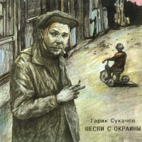 Песни С Окраины