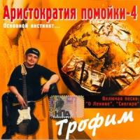 Сергей Трофимов - Баллада О Русской Бабе