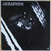 Аквариум - Синий Альбом (Album)