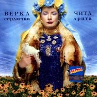 Верка Сердючка - Чита-Дрита (Album)