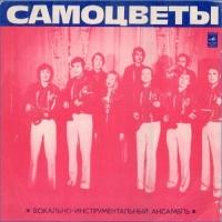 Мой Адрес - Советский Союз (Album)
