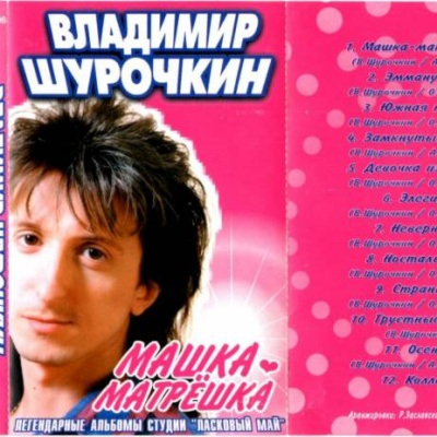 Владимир Шурочкин - Машка-Матрешка (Album)