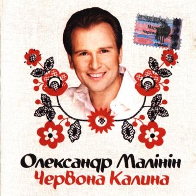 Александр Малинин - Червона Калина