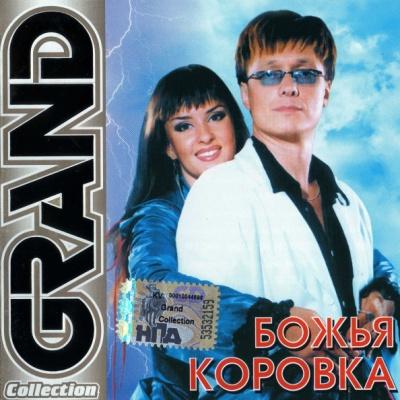 Божья Коровка - Grand Collection (Compilation)