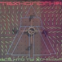 Технология - Странные Танцы