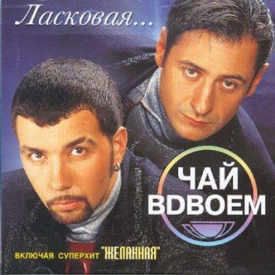 Чай Вдвоём - Ласковая... (Album)