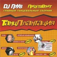 DJ Грув - Танцплантация