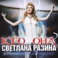 Светлана Разина - Маме Стыдно