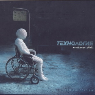 Технология - Носитель Идей (Album)