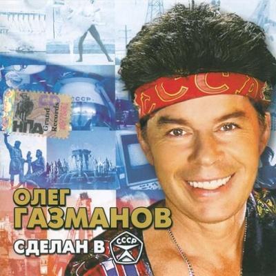 Олег Газманов - Сделан В СССР (Album)