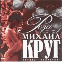 Михаил Круг - Роза (Album)