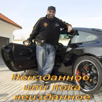 Михаил Шуфутинский - Неизданное (Compilation)