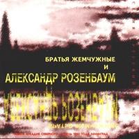 Александр Розенбаум - Памяти Аркадия Северного
