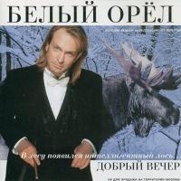 Белый Орел - Добрый Вечер (Album)