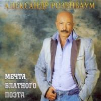 Александр Розенбаум - Мечта Блатного Поэта (Album)