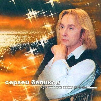 Сергей Беликов - Где-То Меж Правдой И Истиной