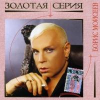 Борис Моисеев - Чужой