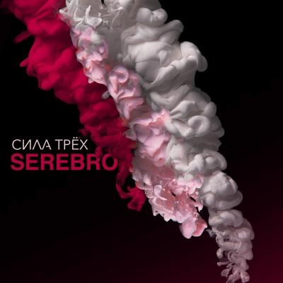 Serebro - Сила Трёх (Album)