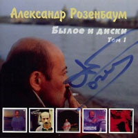 Александр Розенбаум - Былое И Диски. Том 1