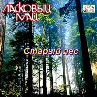 Ласковый Май - Старый Лес (Album)