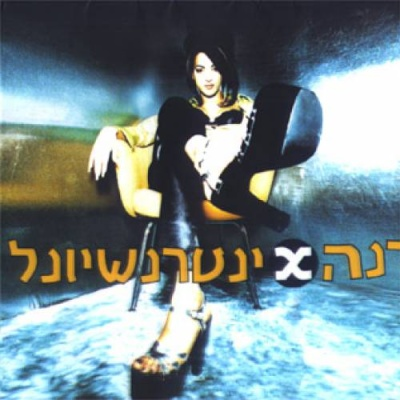 Dana International - Maganuna (Album)