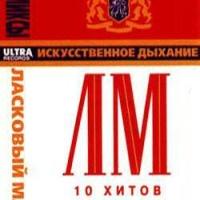 Юрий Шатунов - Искусственное Дыхание (Album)