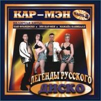Легенды Русского Диско (Часть 2)