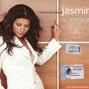 Жасмин - Головоломка (Album)