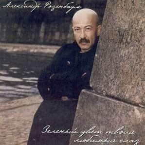 Александр Розенбаум - Зеленый Цвет Твоих Любимых Глаз (Album)