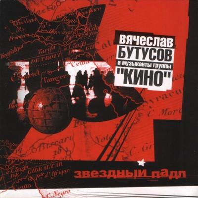 Вячеслав Бутусов - Звездный Падл (Album)
