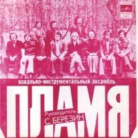 Песни И. Якушенко
