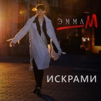 Эмма М - Искрами (Original Mix)