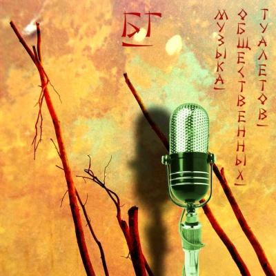 Аквариум - Музыка Общественных Туалетов (Album)