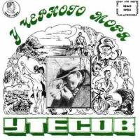 Леонид Утёсов - У Черного Моря (1948-1953) (Album)
