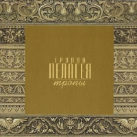 Тропы - CD 2 (Album)
