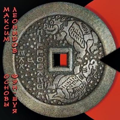 Максим Леонидов - Основы Фэн-Шуя (Album)