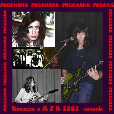 Георгий Ордановский И Группа Россияне - Концерт В Ленинградском Рок-Клубе (EP)