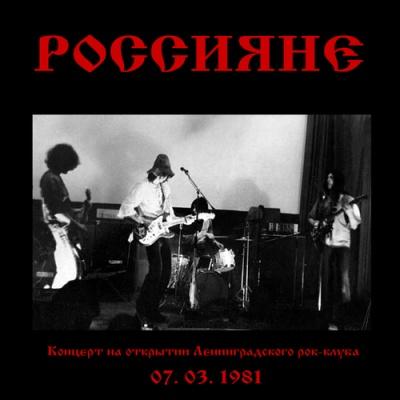 Георгий Ордановский И Группа Россияне - Открытие Ленинградского Рок-Клуба (EP)