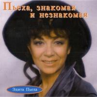 Эдита Пьеха - Пьеха, Знакомая И Незнакомая (Album)