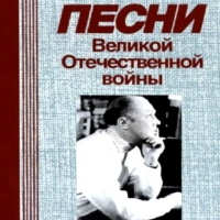 - Песни Отечественной Войны